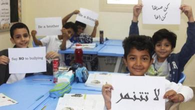 Photo of السعودية.. 50 مدرسة تشارك في حملة للتوعية بأضرار التنمر