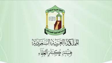 "Photo of ""كبار العلماء"" في السعودية ترحب بصدور وثيقة مكة المكرمة"