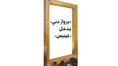 Photo of «برواز دبي» يدخل «غينيس»