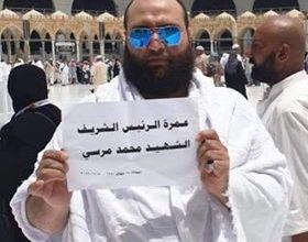 """Photo of رغم وفاته.. مرسي """"يعتمر"""" في مكة"""