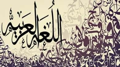 Photo of اسم غريب للموت في اللغة العربية.. ما هو؟