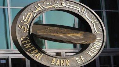 Photo of الكويت تخطو نحو إنشاء هيئة عليا للرقابة الشرعية على البنوك