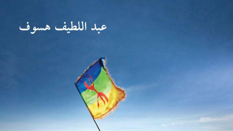 """صدور كتاب """"الأمازيغ: قصة شعب"""" للكاتب عبد اللطيف هسوف"""