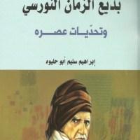 Narassi-book