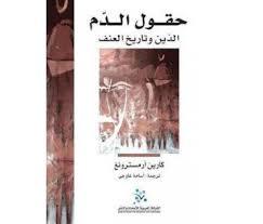 """""""حقول الدم"""": الدين والعنف… ما العلاقة؟"""