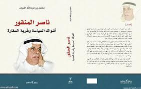 """صدور الطبعة الثالثة من كتاب """"ناصر المنقور.. أشواك السياسة وغربة السفارة"""""""