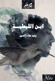 ibn-qobtia