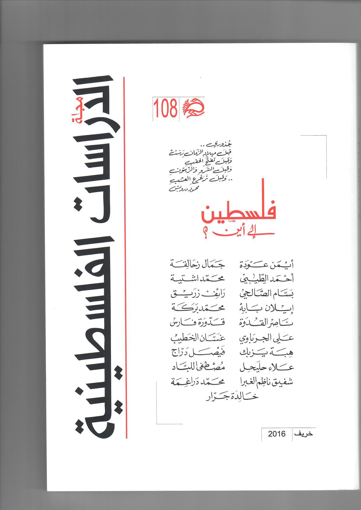 صدور العدد 108 من مجلة الدراسات الفلسطينية