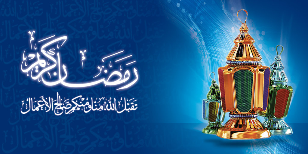 رمضان مبارك وكل عام وأنتم بخير