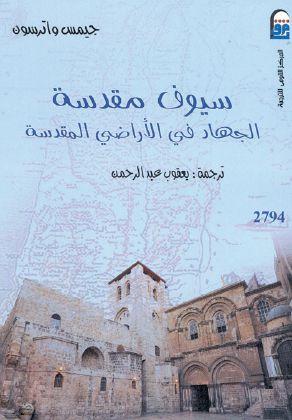«سيوف مقدسة» كتاب غربيّ ينصف المسلمين