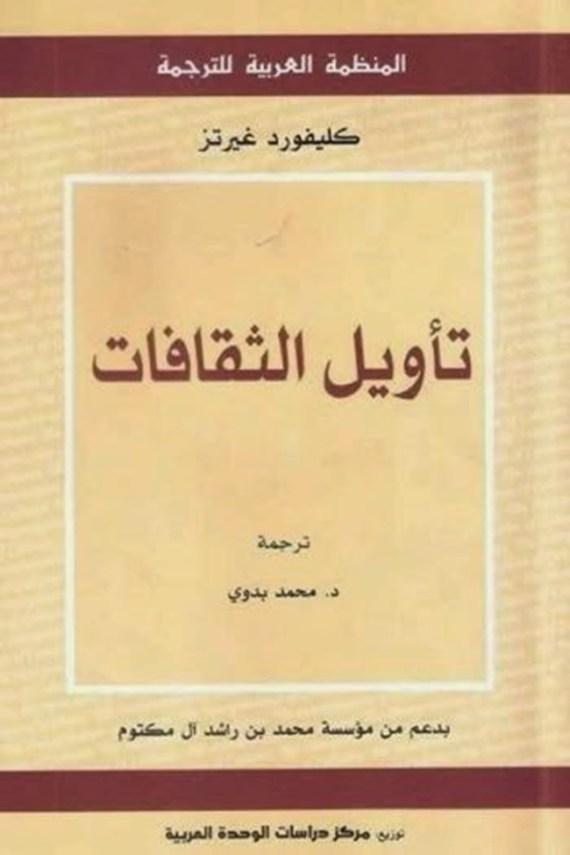 """كتاب """"تأويل الثقافات"""""""