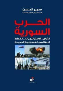 الحرب السورية: الاستراتيجيات والمفاهيم العسكرية الجديدة