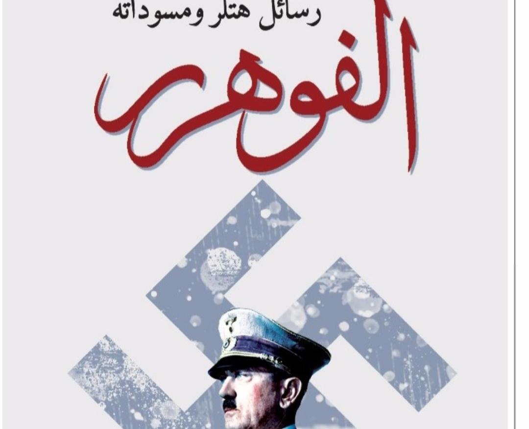 الفوهرر: رسائل هتلر ومسودّاته