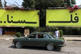 العيد في مدينة طرابلس اللبنانية