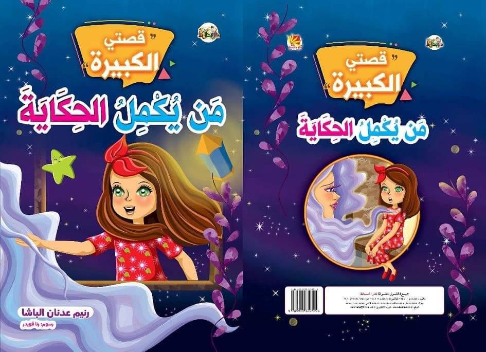 صدور قصص أطفال جديدة لرنيم الباشا