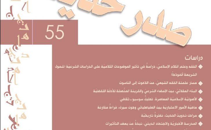صدور العدد الجديد من مجلة الاجتهاد والتجديد