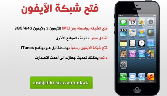 unlock-iphone-5