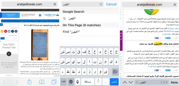 search-within-page-ios-safari01