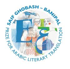 The Complete List: Entries for the 2017 Banipal Prize for Arabic Literary Translation
