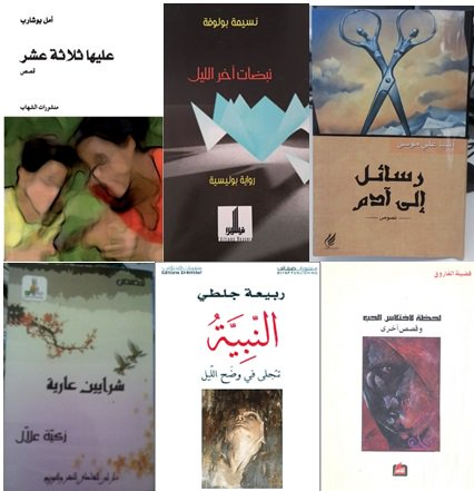 6 Algerian Women Writers Whose Work Should Be Translated into English