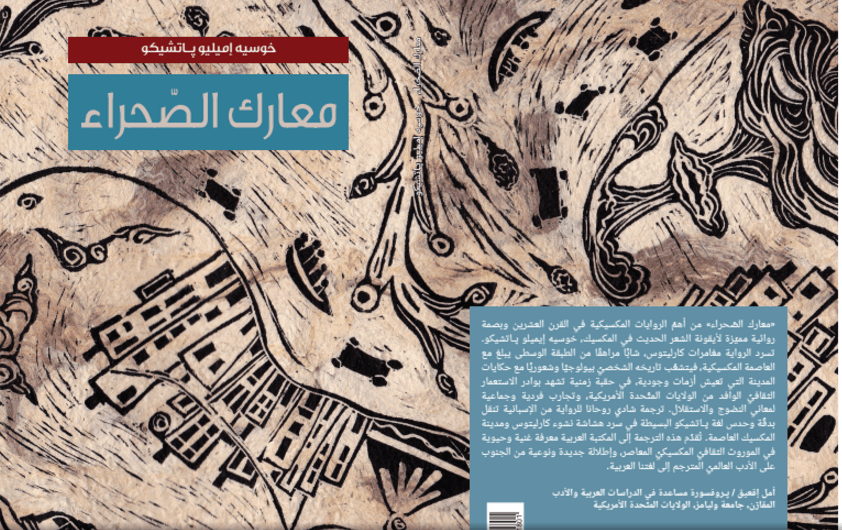 On Translation: Shadi Rohana on the Joys and Disasters of Spanish-Arabic Translation