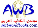 'Arab World Books' To Get a 'Complete Makeover'