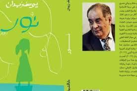 In 'Nour,' Youssef Ziedan Returns To One of His Favorite Topics
