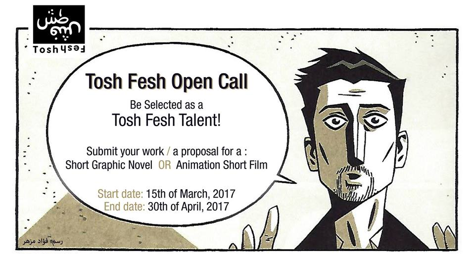 Sunday Submissions: An Opportunity for Arab Graphic Novelists (Or Those Living in an Arab-majority Country)