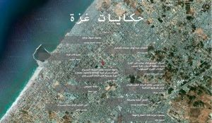 From the 'Narrating Gaza' project.