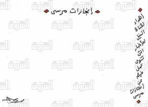 """Morsi's Achievements."" From Oum Cartoon."