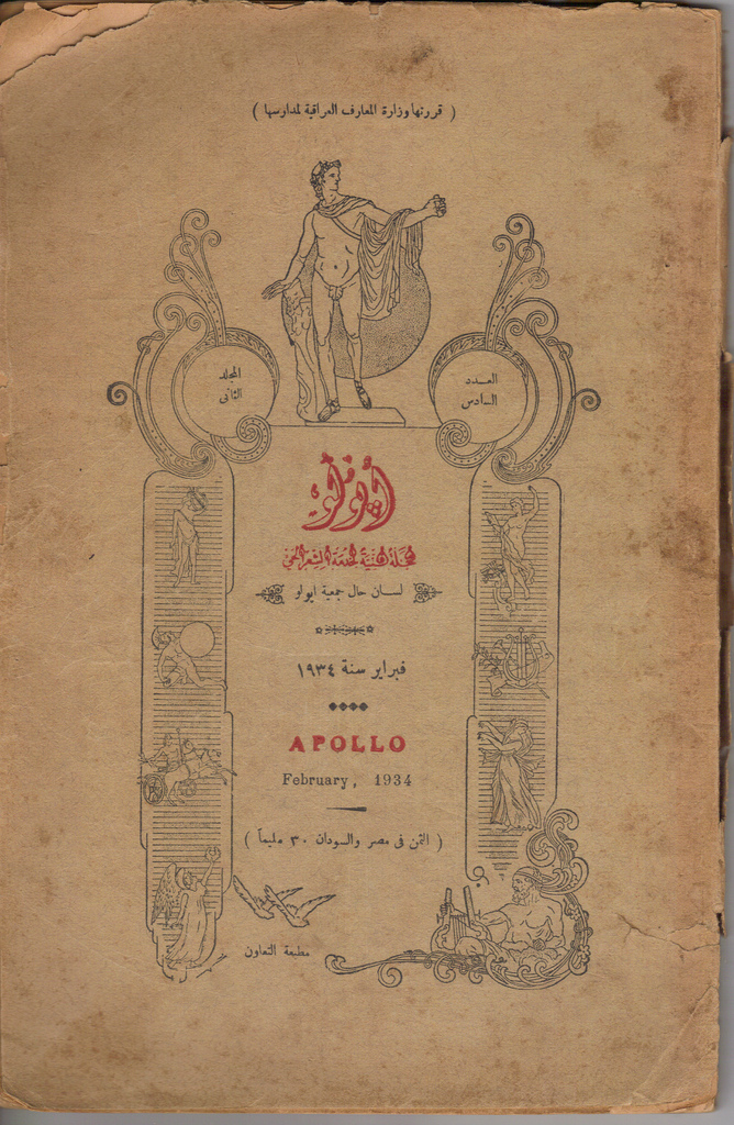 Front cover of Apollo, Feb 1934 issue.