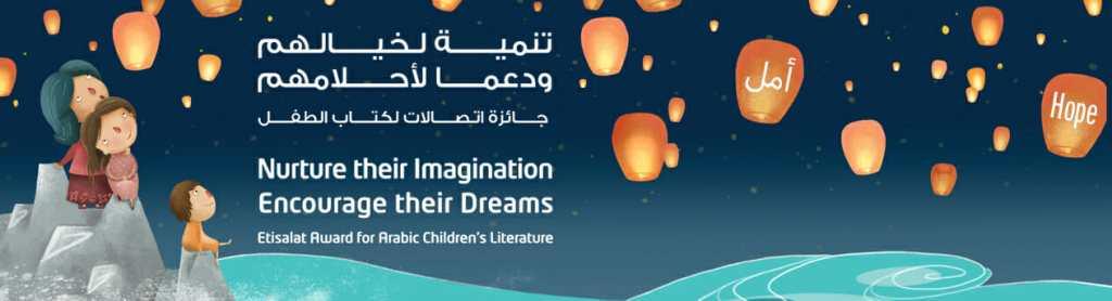 Banner of the Etisalat Award for Arabic Children's Literature