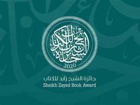 Logo of the Sheikh Zayed Book Award