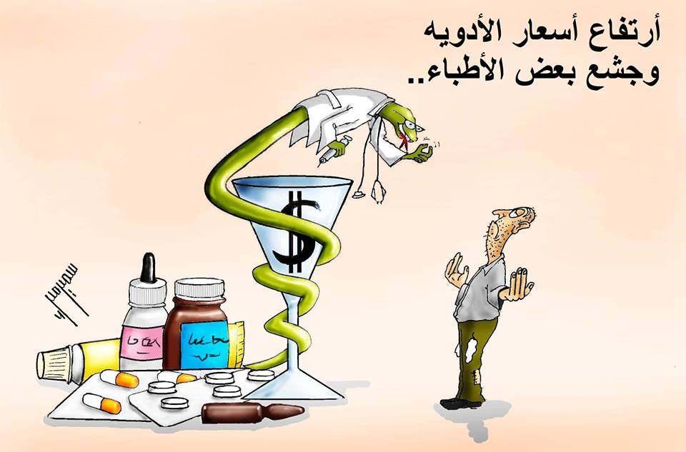 aumento dei prezzi dei medicinali e avidità dei medici