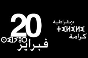 Marocco 20 febbraio in