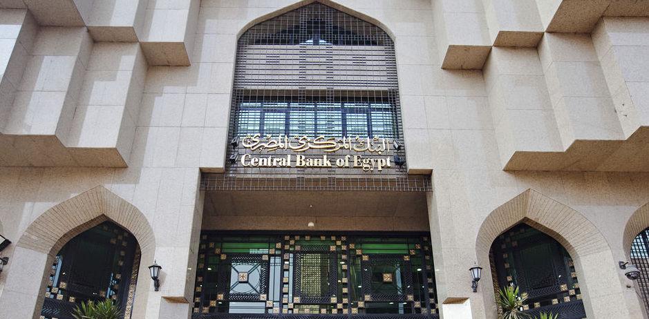 Banca Centrale Egiziana
