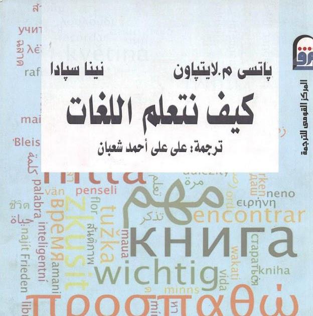 كتاب كيف نتعلم اللغات