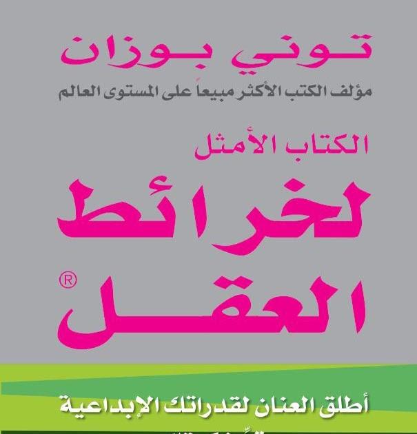 كتاب كتاب الكتاب الأمثل لخرائط العقل