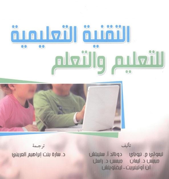 كتاب التقنية التعليمية للتعليم والتعلم
