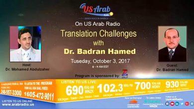 "Photo of راديو ""صوت العرب من أميركا"" يناقش مفهوم الترجمة ومشاكلها"