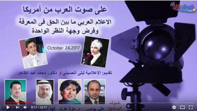 Photo of الإعلام العربي مابين الحق في المعرفة وفرض وجهة النظر الواحدة