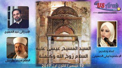 Photo of راديو صوت العرب من أميركا يحتفل بميلاد المسيح عيسى