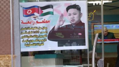 Photo of صاحب مطعم بغزة يقدم تخفيض 80% لمواطني كوريا الشمالية