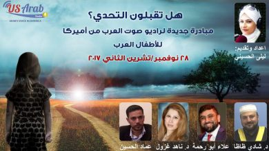 """Photo of راديو """"صوت العرب من أميركا"""" يطلق مبادرة هل تقبلون التحدي؟"""