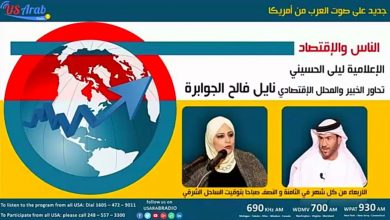 "Photo of راديو ""صوت العرب من أميركا"" يناقش عملية الاستحواذ والاندماج بالشركات"