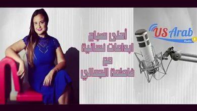 "Photo of راديو ""صوت العرب من أميركا"" يعرض معلومات عن أقوى 20 امرأة عربية"