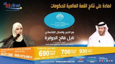Photo of نايل الجوابرة في لقاء خاص لراديو صوت العرب من أمريكا :