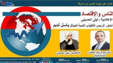 Photo of كل ما تريدونه من معلومات عن العملات الرقمية (البيتكوين ) في لقاء الإعلامية ليلى الحسيني مع الخبير الاقتصادي باسل نديم