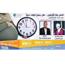 Photo of د . فائق شمّا على راديو صوت العرب من أميركا يقول للراغبات في الحمل بعد الأربعين.. المشكلة ليست في السن!!