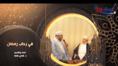 Photo of في رحاب رمضان- كيف يكون المسلم مؤهلاً لحمل رسالة السلام؟